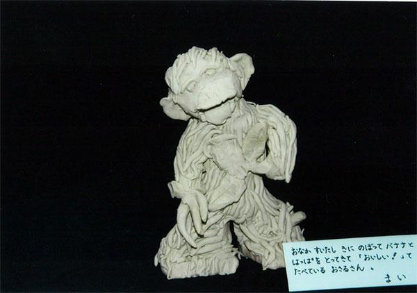 5歳児 猿